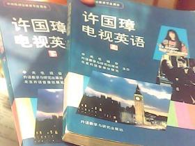 许国璋电视英语  ( 上下册)