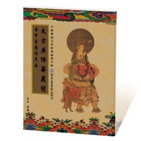 免费结缘 普贤菩萨行愿品 佛教硬笔临摹本 手描本 正心缘结缘佛教用品法宝书籍
