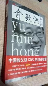 俞敏洪如是说:中国教父级CEO的创业智慧
