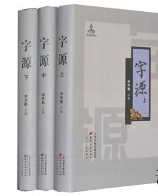 全新正版 《字源》精装全3册 李学勤主编 汉字辞源繁体字典