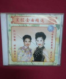 CD:粤剧-叶幼琪 梁玉嵘,星腔金曲精选-2