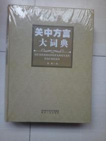 关中方言大词典    (第二次印刷加厚本)