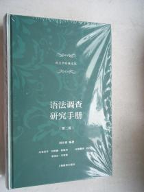 语法调查研究手册(第二版.未拆封)[16K----20]*