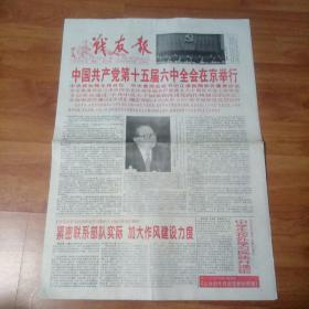 战友报。2001年9月29日。
