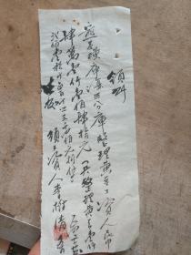 54年 纸条书法 领到【编号23】