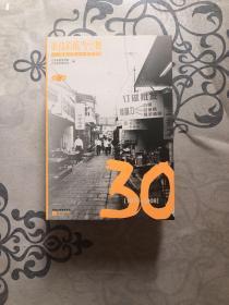 谁持彩练当空舞:来自江苏三十年的报告:1978-2008【第二卷】