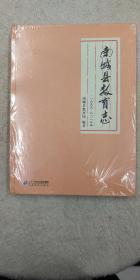 南城县教育志(1999-2013)
