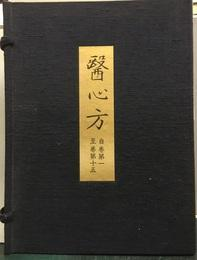 复刻版 医心方 30卷全 日本古医学资料中心出版发行