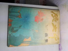 张大千画集(带书衣):8开精装,1995年一版一印
