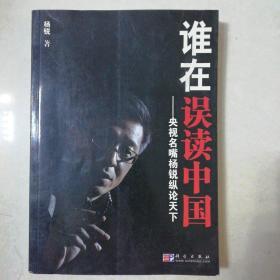谁在误读中国