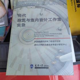 天津建筑设计院刘杰室内设计工作室实录