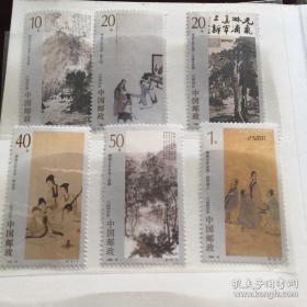 《1994-140傅抱石作品选》(6枚)