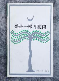 著名诗人、曾任《大诗歌》主编 周庆荣 1991年签赠刘-湛-秋《爱是一棵月亮树》平装一册  HXTX102482