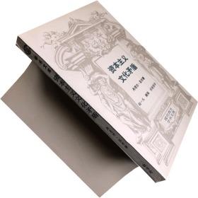 资本主义文化矛盾 丹尼尔·贝尔 哲学书籍