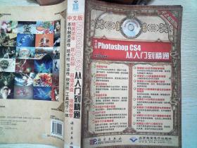 中文版Photoshop CS4从入门到精通(黄金超值版)无光盘