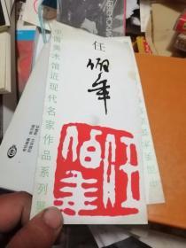 中国美术馆近现代名家作品系列展——任伯年,,黄宾虹、(展览简介、展览宣传单)两份合售