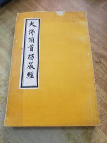 大佛顶首楞严经(影印木刻版)(特别美)(1991年上海佛学书局老版本)