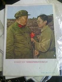 """文革宣传画片 红卫兵战士把""""红卫兵""""袖章献给我们最最敬爱的伟大领袖毛主席"""