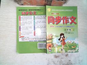 同步作文:3年级(上)(国标江苏版)