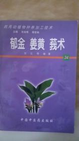 郁金  姜黄  莪术——药用动植物种养加工技术