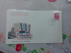 邮资文献    1993年新华每日电讯创刊纪念封