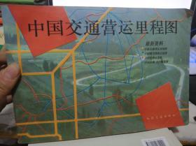 中国交通营运里程图