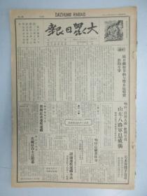 大众日报 第189期 1940年9月  4开4版 有山东八路军总破袭、八路军创造空前伟绩、百团大战如火如荼、英猛炸德各港口等内容
