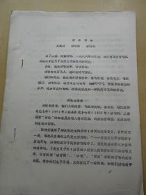 1986年【讲经初探(油印本)】江苏靖江调查