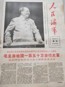 人民海军1966年10月3日增刊