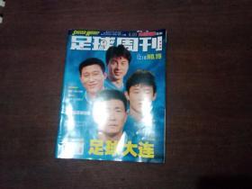 足球周刊2001、19