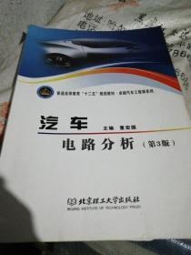 """普通高等教育""""十二五""""规划教材·卓越汽车工程师系列:汽车电路分析(第3版)"""