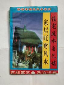 【周易/易学书籍】住宅风水自己堪 (★-书架4)