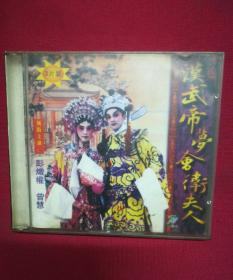 VCD:粤剧--汉武帝梦会卫夫人--3碟装-彭炽权,曾慧主演