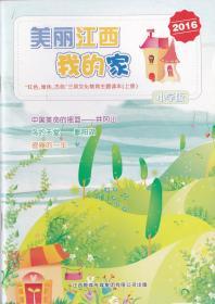 """美丽江西我的家""""红色、绿色、古色""""三项文化教育主题读本(上册)小学版"""