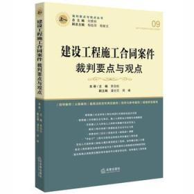建设工程施工合同案件裁判要点与观点 正版 刘贵祥总  9787511888327
