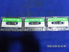 磁带   剑桥国际英语教程 3 课堂用音带 1 2 3  三盘全 (1-16课)