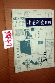 鲁迅研究月刊1991.8
