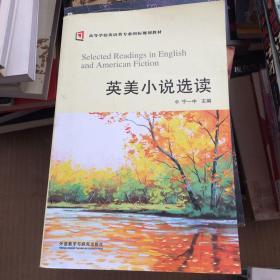 英美小说选读(新经典高等学校英语专业系列教材)