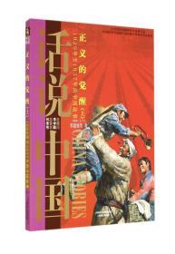 话说中国·正义的觉醒(上):1929年至1937年的中国故事民国2上
