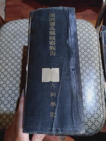 《满洲国各县视察报告》日语版民国旧书,大同二年