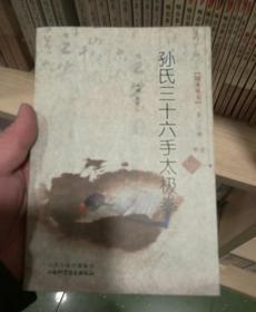 国术丛书:孙氏三十六手太极拳