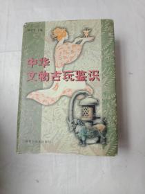 中华文物古玩鉴识
