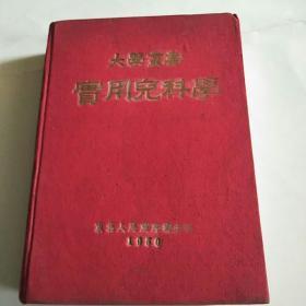 大学丛书一实用儿科学,1950年版,无勾抹,品佳,精装,绒面