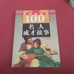 影响世界的100位名人成才故事(外国卷)