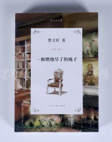 著名作家、北京作家协会副主席,北京大学教授 曹文轩2011年签赠《一根燃烧尽了的绳子》一册 (人民文学出版社 2011年版) HXTX104861