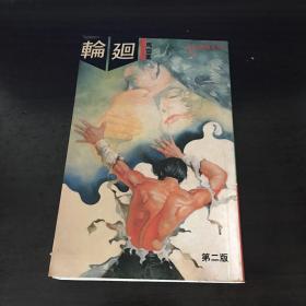 繁体旧版 武侠名家马云 著 《轮回》全一册