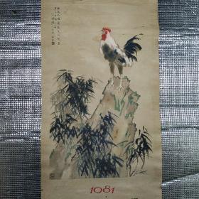中国丝织画轴【风雨鸡鸣】徐悲鸿画(1981年)