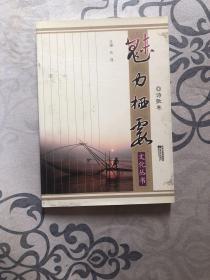 魅力栖霞【文化遗产卷】