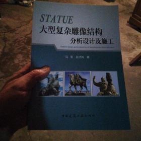 大型复杂雕像结构分析设计及施工(16开),