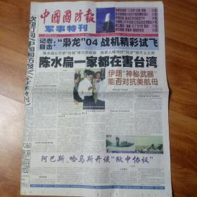 《中国国防报》军事特刊。2006年5月30日。共8版